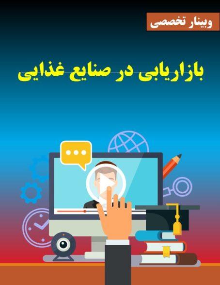 وبینار تخصصی بازاریابی در صنایع غذایی