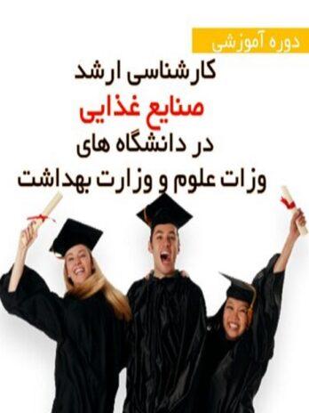 کارشناسی ارشد صنایع غذایی در دانشگاه های وزات علوم وزارت بهداشت