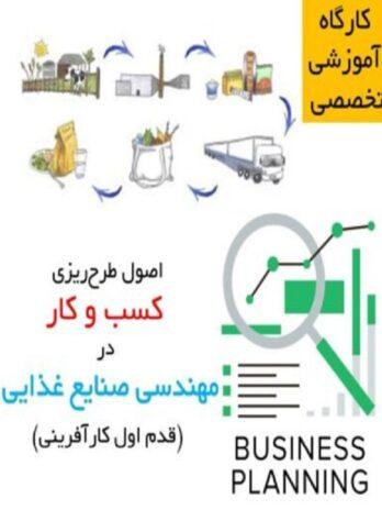 کارگاه آموزشی اصول طرح ریزی کسب و کار در مهندسی صنایع غذایی(قدم اول کارآفرینی)