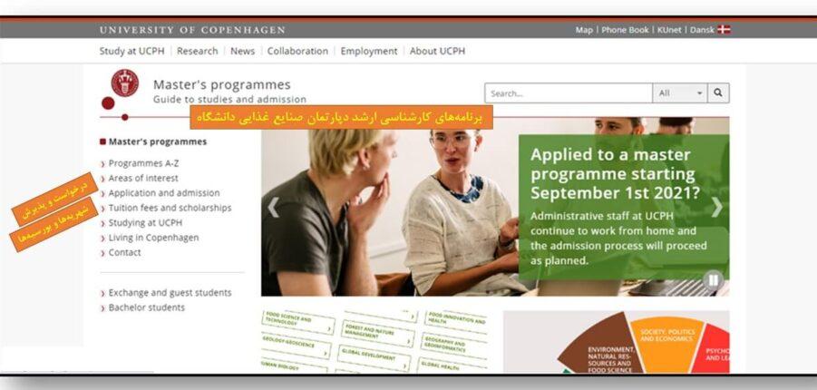 صفحه اختصاصی دورههای کارشناسی ارشد دپارتمان صنایع غذایی
