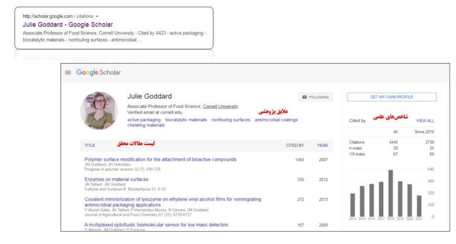 صفحه گوگل اسکولار دانشمند
