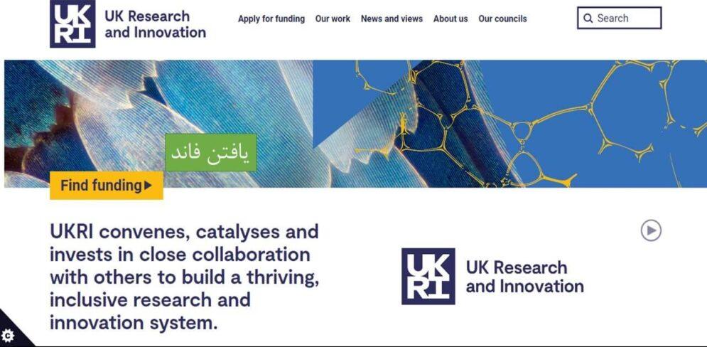 صفحه اصلی وبسایت موسسه تحقیقات و نوآوری بریتانیا