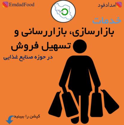 فروش در صنایع غذایی