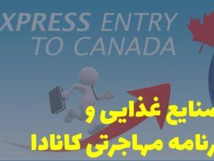 مهاجرت صنایع غذایی به کانادا